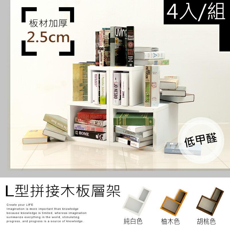 【dayneeds】環保低甲醛L型拼接木板創意組合收納櫃(4入組)(純白色)/書櫃/鞋櫃/電視櫃/桌上架
