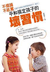 不煩躁、不吼罵,和平搞定孩子的壞習慣