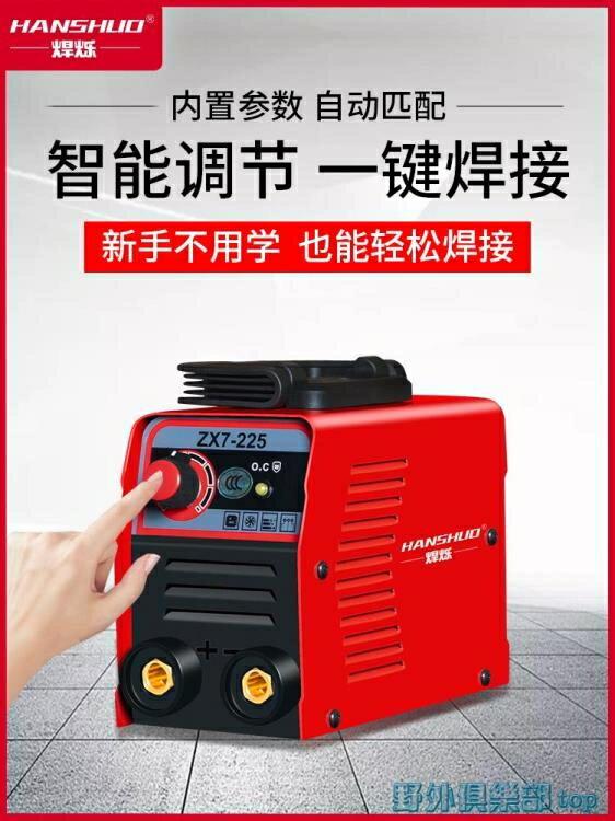 電焊機 電焊機220V家用小型便攜式全銅315雙電壓工業級380v三相迷你直流 快速出貨 清涼一夏钜惠