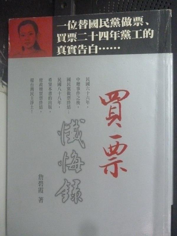 【書寶二手書T4/政治_LGQ】買票懺悔錄_詹碧霞