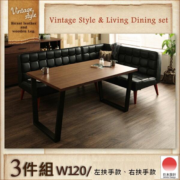 林製作所 株式會社:【日本林製作所】CISCO復古風客餐廳兩用系列3件組(W120cm餐桌+沙發1張+扶手沙發1張)