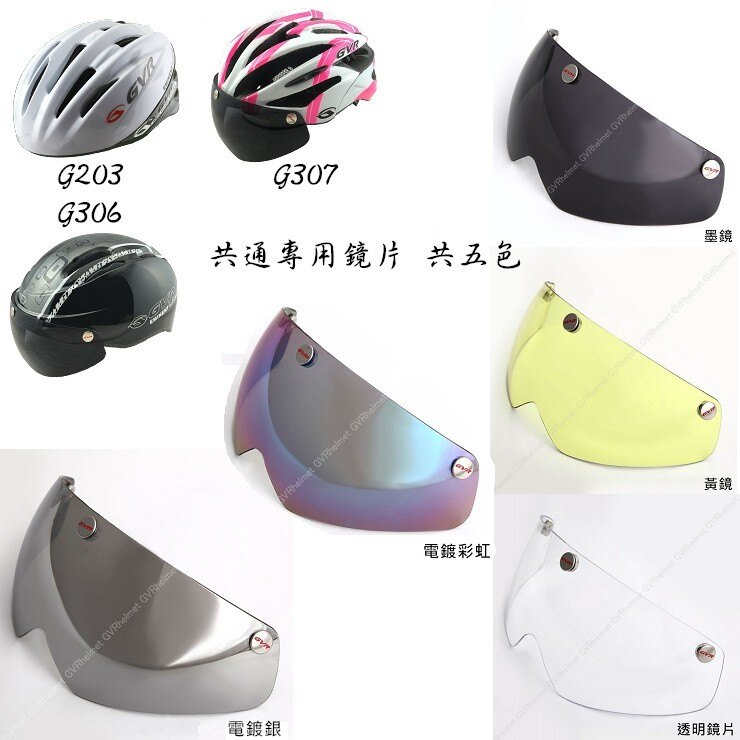 【GVR】GVR專用磁吸式安全帽鏡片