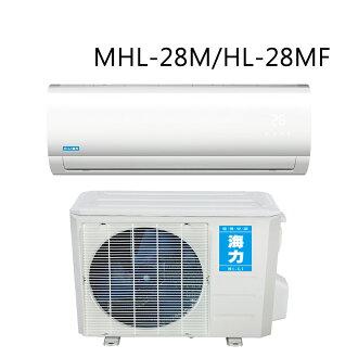 【Hi-Li海力】4-5坪定頻分離式冷氣 MHL-28M/HL-28MF【三井3C】
