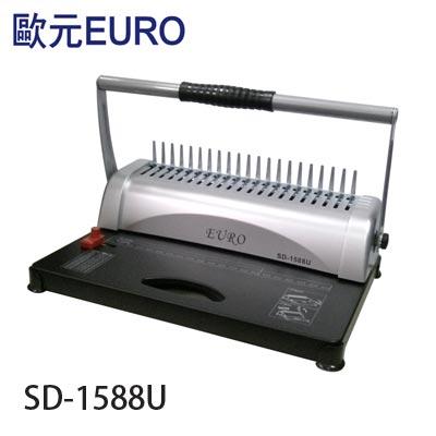 歐元 EURO SD-1588U 高效能省力膠圈裝訂機