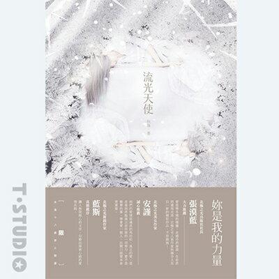 拉拉藝文小說《流光天使》【限】│北極之光文化出版│ - 限時優惠好康折扣