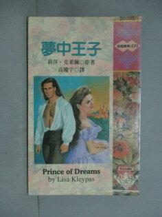 【書寶二手書T1/言情小說_NDA】夢中王子_莎莉.克萊佩