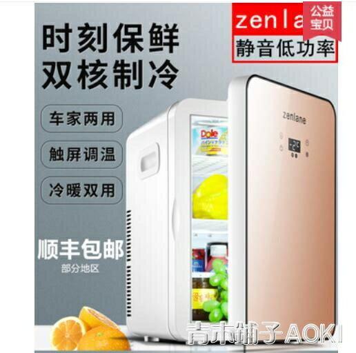 車載迷你小冰箱小型學生宿舍寢室出租房車家兩用制冷單人冷藏冰箱220V特惠促銷