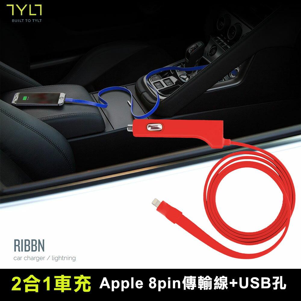 TYLT RIBBN Lighting 二合一 車用傳輸充電器【E5-010】 Apple 傳輸線 + USB孔 車充 - 限時優惠好康折扣