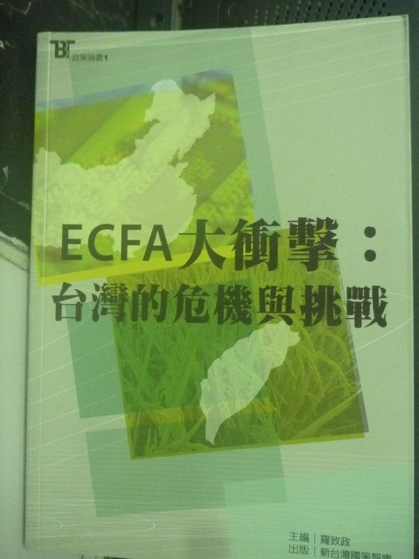 ~書寶 書T7/財經企管_ZHQ~ECFA大衝擊: 的危機與挑戰_新 國策