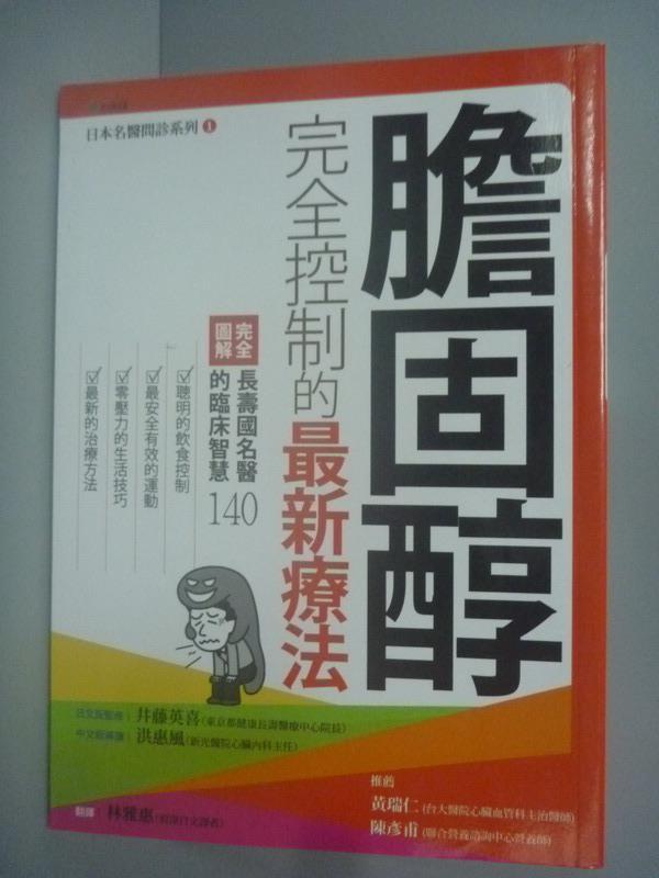 【書寶二手書T1/醫療_ILJ】膽固醇完全控制的最新療法_井藤英喜