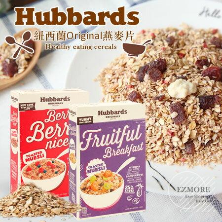 紐西蘭 Hubbards Original 燕麥片 麥片 燕麥穀片 穀物麥片 穀物 健康榖片 早餐【N101757】