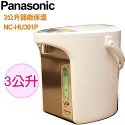Panasonic  國際牌 3公升 節能保溫熱水瓶  NC-HU301P  ■U-VIP真空斷熱材  ■ 鑽石微粒備長炭內膽