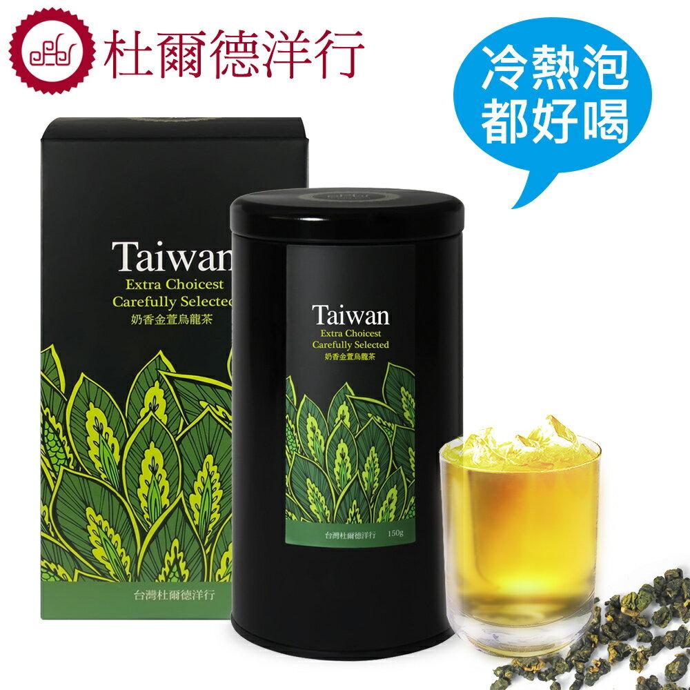 【杜爾德洋行 Dodd Tea】嚴選金萱烏龍茶 150g (TCO-E150) 0