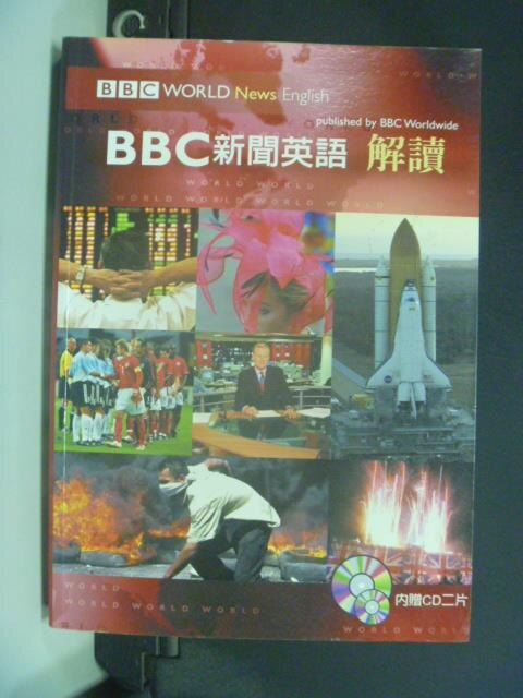 ~書寶 書T2/語言學習_GFR~BBC新聞英語解讀_書林編輯部_附光碟