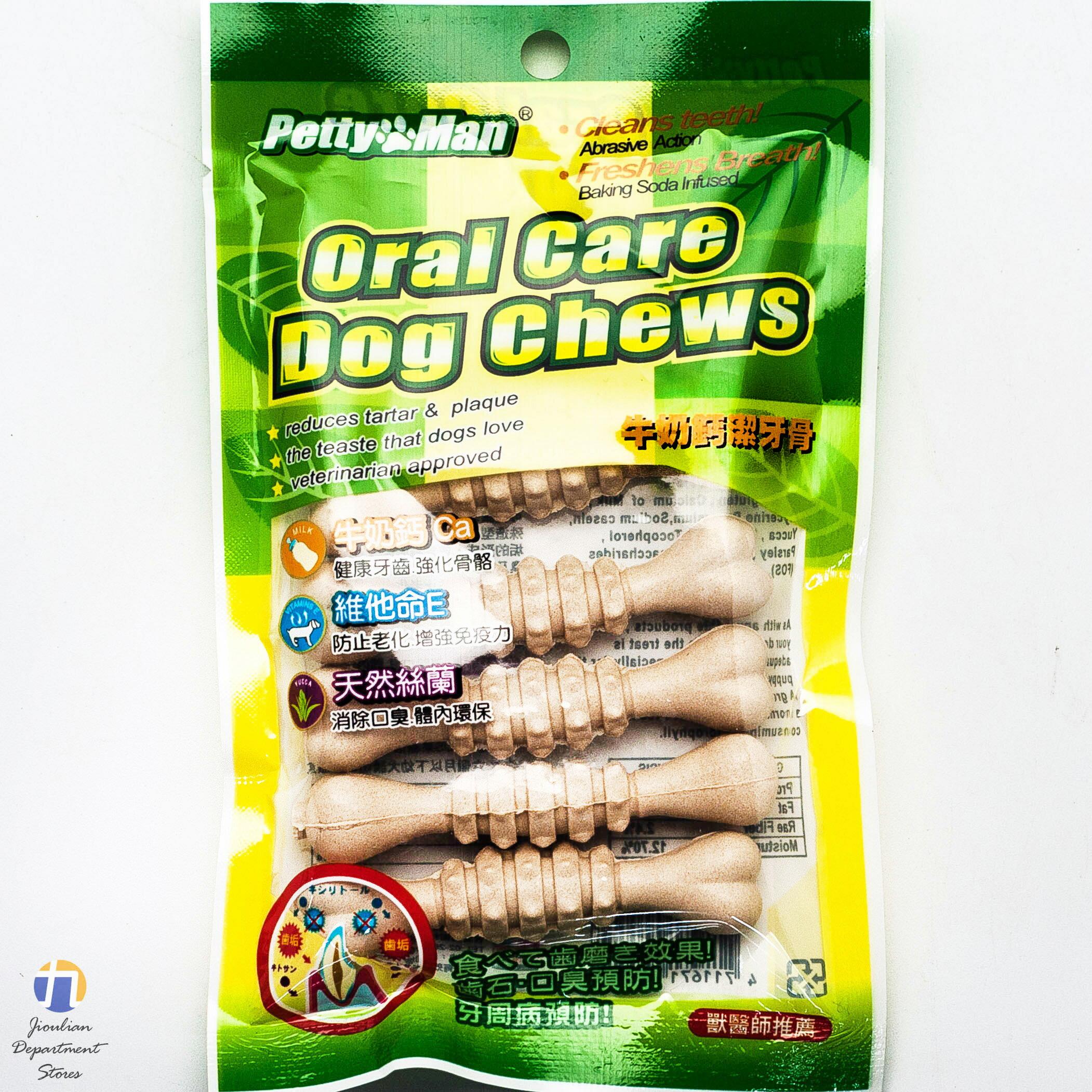 {九聯百貨} Petty man Oral care dog chews 牛奶鈣潔牙骨 獸醫師推薦 5入 (小丁骨型)