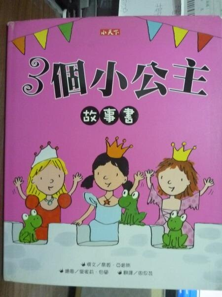 【書寶二手書T7/少年童書_QDN】3個小公主故事書_喬姬.亞當斯