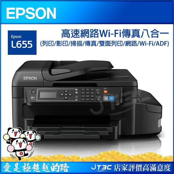 【滿3千15%回饋】EPSONL655高速網路Wifi原廠連續供墨傳真複合機《免運》《附原廠墨水1組》《全新原廠保固》※回饋最高2000點