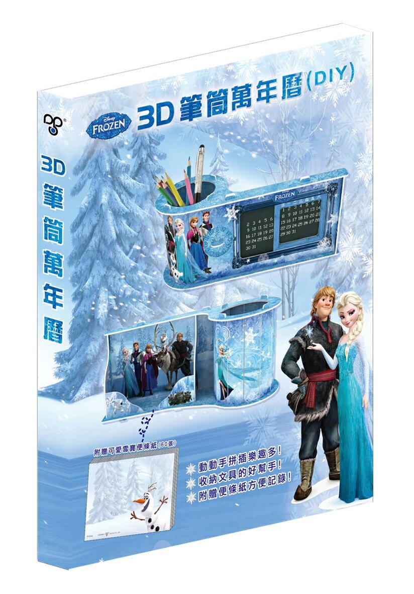 冰雪奇緣 3D筆筒萬年曆W8xH21cm