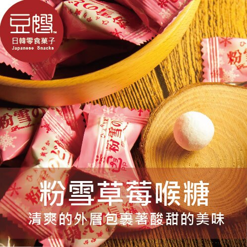 【豆嫂】日本零食  粉雪草莓喉糖