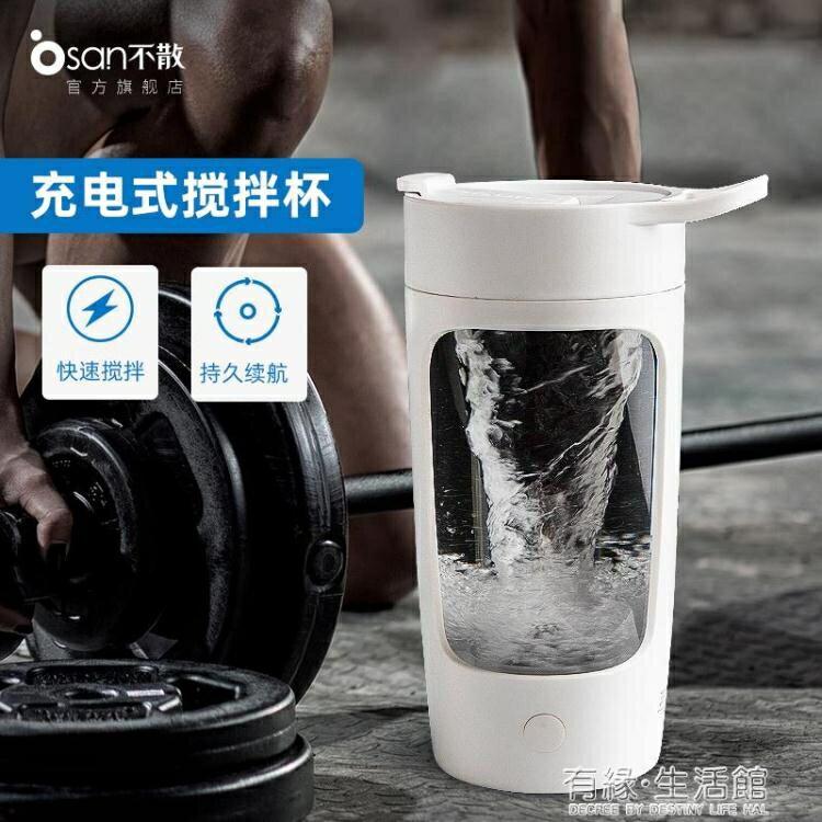 搖搖杯全自動攪拌杯電動搖搖杯充電便攜式速搖杯蛋白粉健身奶昔杯漩渦杯 創時代3C 交換禮物 送禮