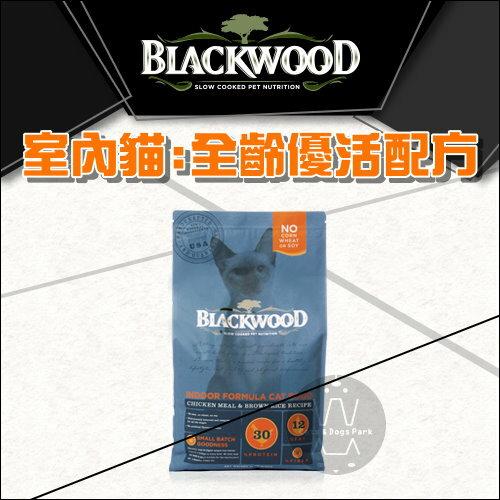 +貓狗樂園+ BLACKWOOD柏萊富【室內貓。全齡優活配方。雞肉+米。4磅】560元