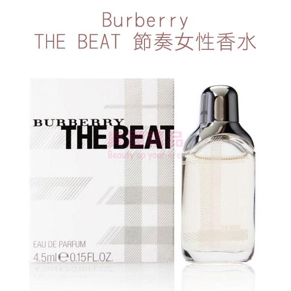 【10/06限時24H下殺】BURBERRY THE BEAT 節奏女性香水 4.5ml MINI 小香【特價】§異國精品§