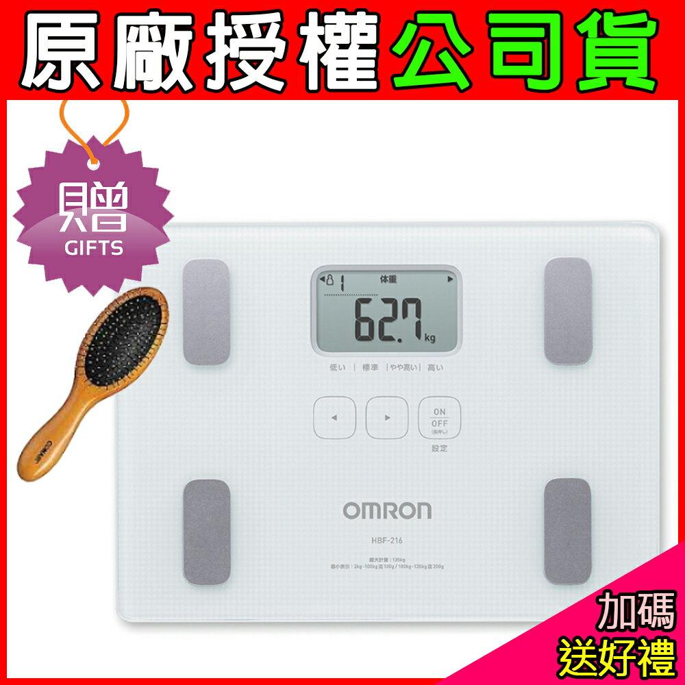 獨家贈品牌髮梳(原廠公司貨/現貨)OMRON歐姆龍 體重體脂計 HBF-216 白色 HBF-216WH