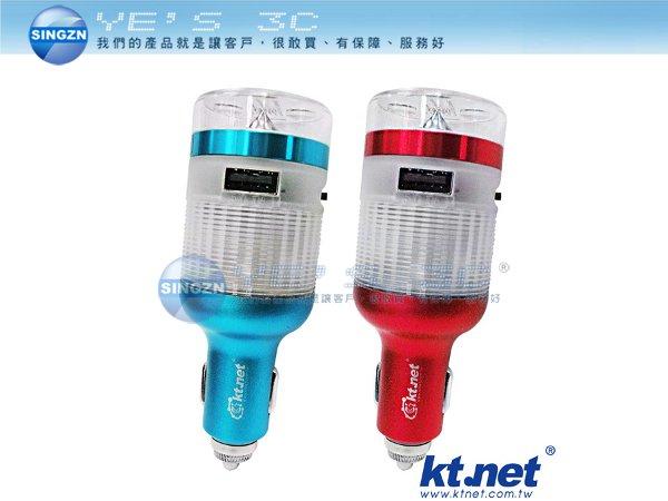 「YEs 3C」kt.net 五合一車用充電器/手機車充/USB充電/車窗擊破器/照明燈/警示燈 3.1A