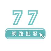 77網路批發