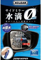 權世界@汽車用品 日本 CARMATE 車用 後視鏡專用 0水滴 超撥水劑 C85