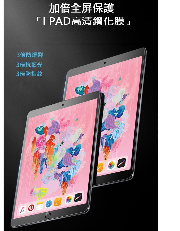 DUX DUCIS Apple iPad(2017/18) 鋼化玻璃貼