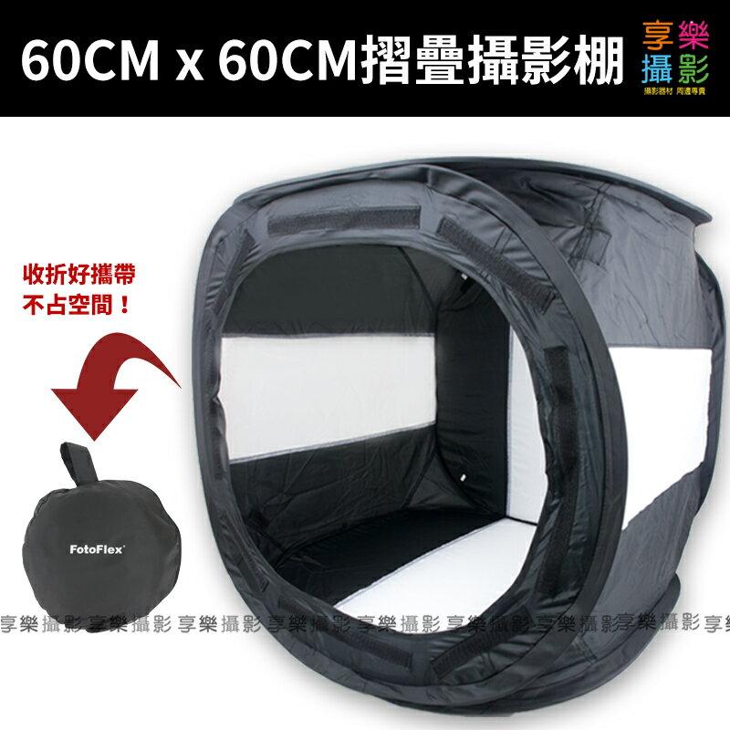 享樂攝影  60CM 摺疊式黑色控光攝影棚 攝影 網拍 工作室 小攝影棚 迷你攝影棚
