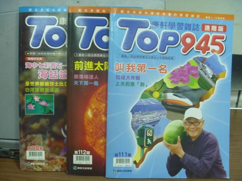 【書寶二手書T5/兒童文學_PAO】Top945(進階版)_111~118期間_共3本合售_叫我第一名等
