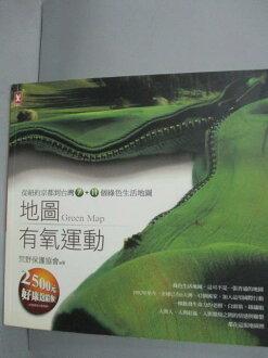 【書寶二手書T1/地圖_JJP】地圖有氧運動:從紐約京都到台灣7+11個綠色生活地圖_荒野保護協