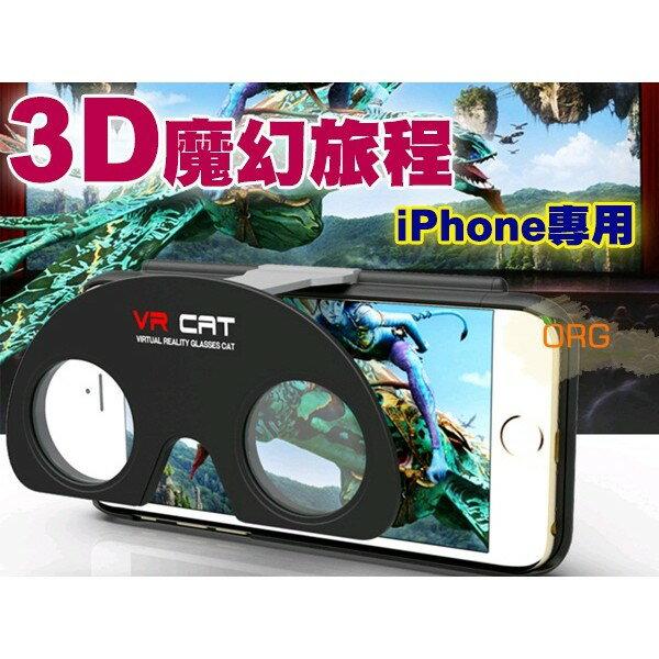 ORG《SD0546》Apple iPhone 6 6s 手機殼 3D眼鏡 虛擬實境 VR CASE VR眼鏡 3D魔幻