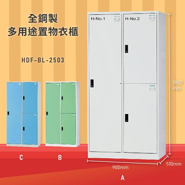 台灣品牌NO.1【大富】HDF-BL-2503全鋼製多用途置物衣櫃置物櫃收納櫃員工櫃衣櫃台灣製造