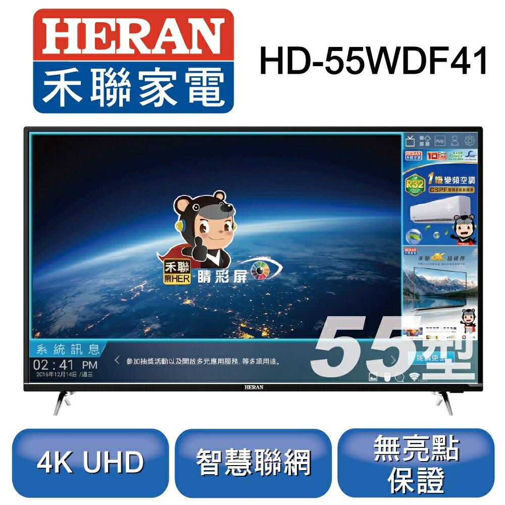 HERAN禾聯 55型 4K智慧連網液晶顯示器+視訊盒 HD-55WDF41 買就送基本安裝【三井3C】