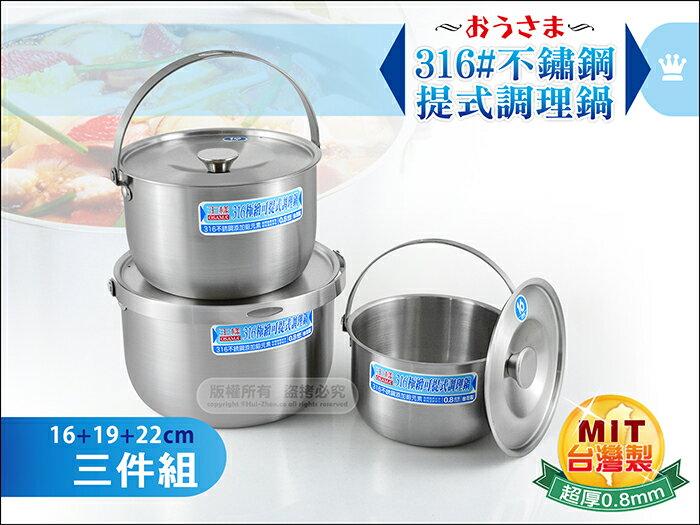 快樂屋?王樣 OSAMA 316極緻可提式調理鍋 16+19+22cm 三件組 附蓋 可當湯鍋.電鍋內鍋.燉滷鍋.調理鍋