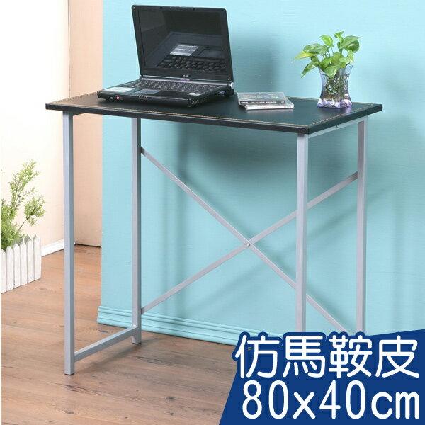 工作桌  書桌  電腦桌  學生書桌  辦公桌  桌子~Yostyle~仿馬鞍皮~80x4
