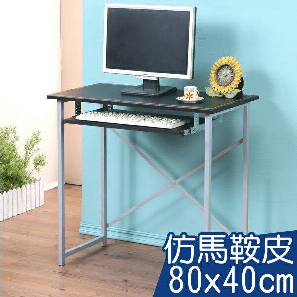 工作桌 書桌 電腦桌《YoStyle》仿馬鞍皮-80x40cm電腦桌(二色可選)