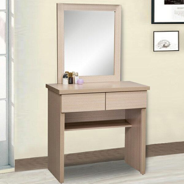化妝桌 化妝台 梳妝台 書桌 美甲桌 工作桌 附鏡化妝桌 套房出租《YoStyle》艾莉化妝桌(白橡木紋)