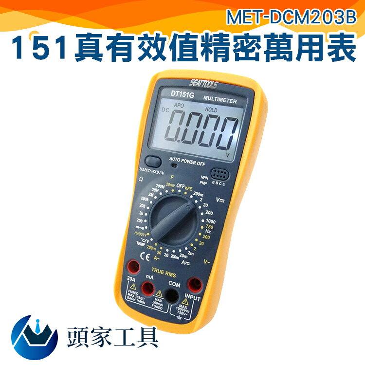 『頭家工具』真有效值電表 通斷測量 數據保持 可立腳架 護套 附儀器箱 MET-DEM151