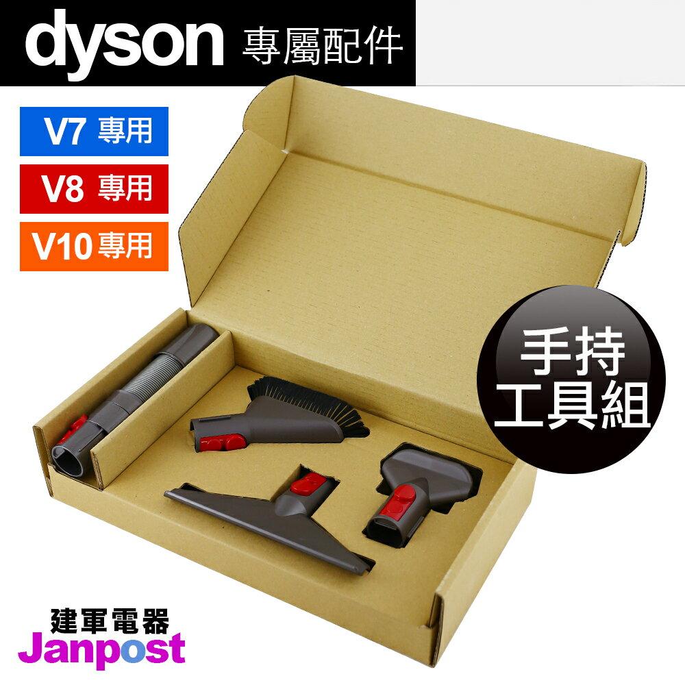 [全店97折][建軍電器]免運 原廠 Dyson V8 V7 手持工具組 床墊+軟管+小軟毛+硬漬 四吸頭