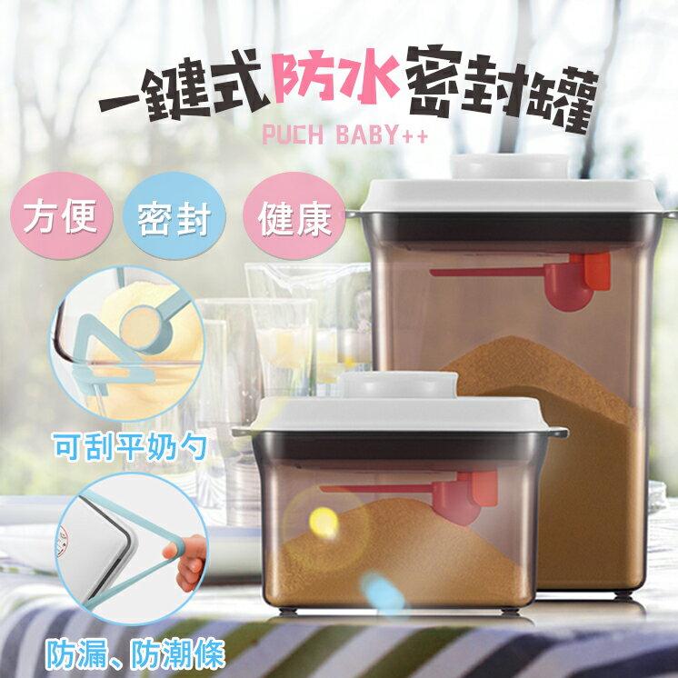 安扣奶粉盒 奶粉盒 奶粉密封罐 奶粉分裝盒 家用奶粉盒 攜帶式奶粉盒 家用奶粉盒 密封罐✿樂穎✿ 0