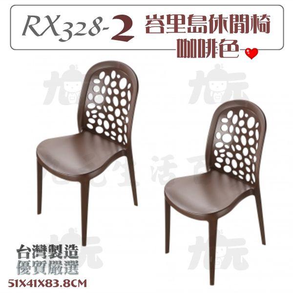【九元生活百貨】聯府RX328-2峇里島休閒椅咖啡色靠背椅餐廳椅庭園椅RX3282