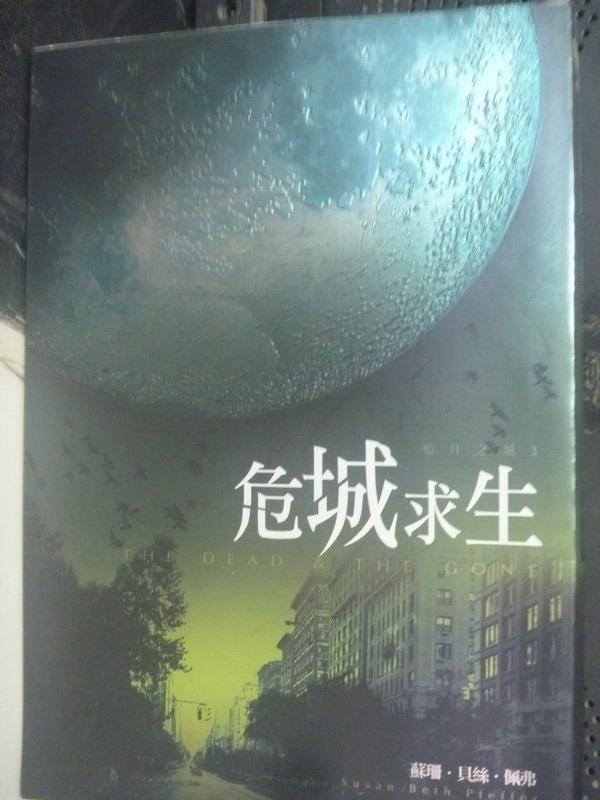 【書寶二手書T3/一般小說_ZCB】殞月之城2-危城求生_蘇珊.貝絲.佩弗