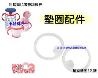 日本利其爾Richell 411704 LC直飲杯墊圈(2入裝)LC吸管訓練杯150ML、200ML、320ML皆適用