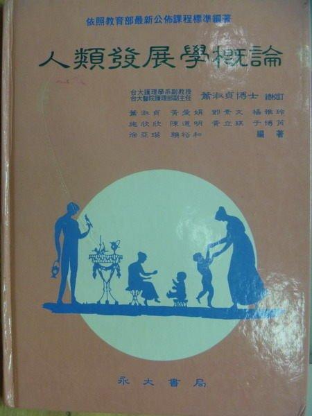 【書寶二手書T6/大學理工醫_YIF】人類發展學概論_民86_原價390