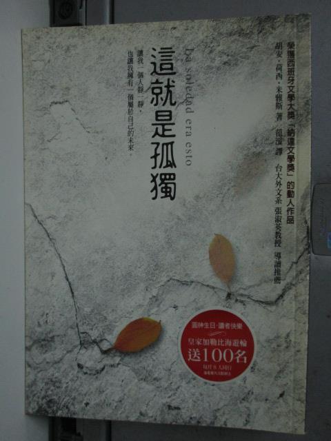【書寶二手書T1/翻譯小說_LCX】這就是孤獨_胡安荷西米雅斯