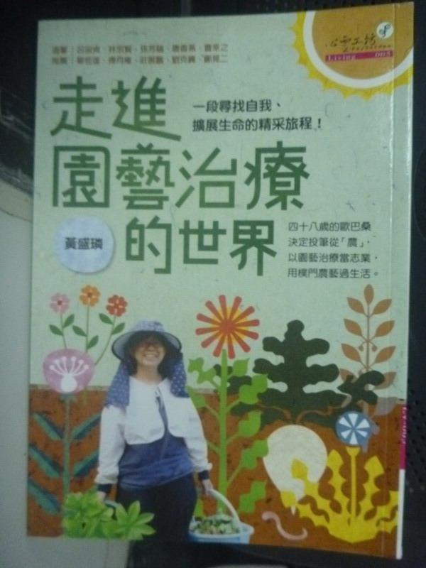 【書寶二手書T2/勵志_IFF】走進園藝治療的世界_黃盛璘